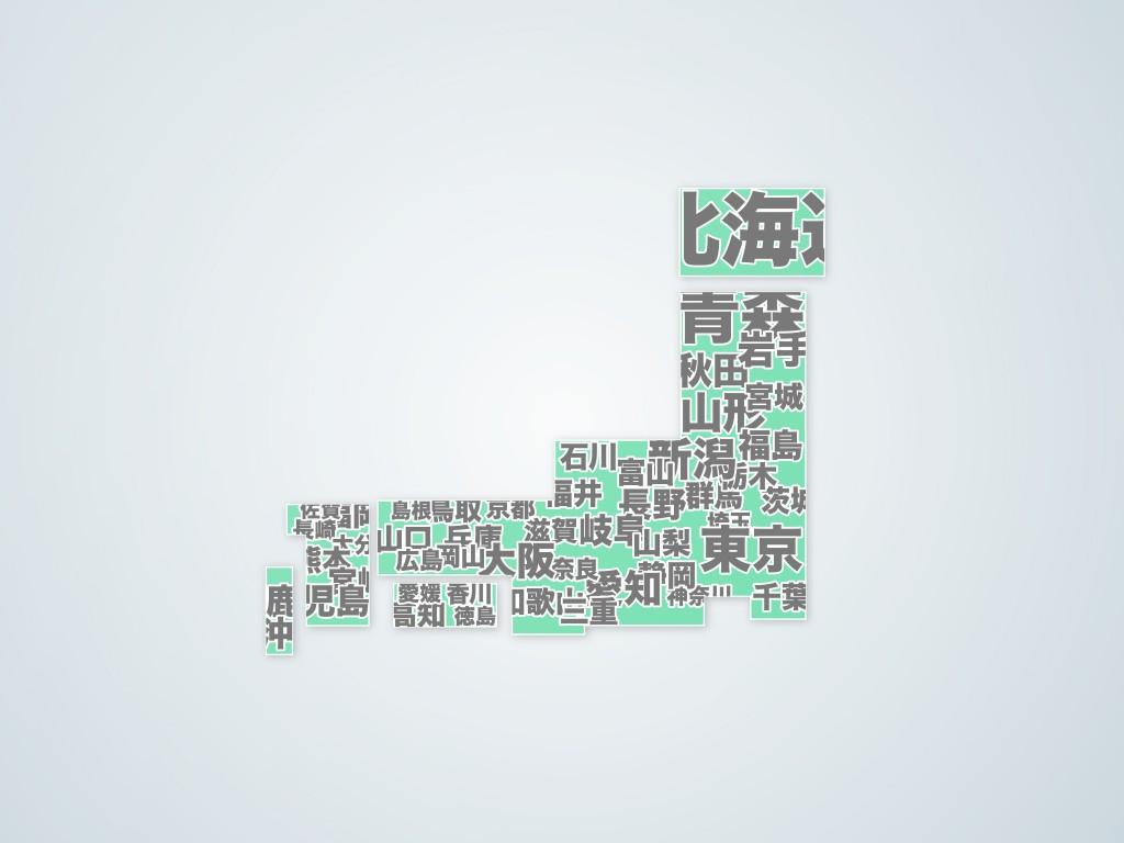 日本地図テキスト